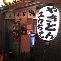 やきとん ユカちゃん 麻布ふじ嶋 新橋店