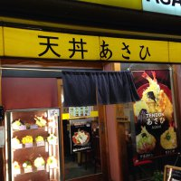TENDON あさひ 茶屋町本店