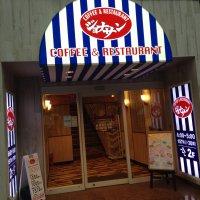 ジョナサン 新宿五丁目店