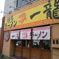 博多ラーメン 一龍 西条店の口コミ