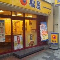 松屋 新宿二丁目店の口コミ