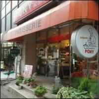 ポニー 八柱店