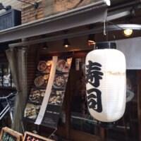 魚いち 中目黒店