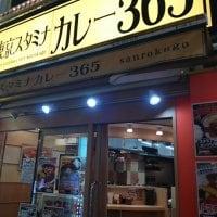 東京スタミナカレー365 池袋道場の口コミ