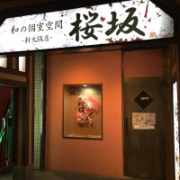 和の個室空間 桜坂 新大阪店