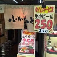 ふかもと 西梅田店