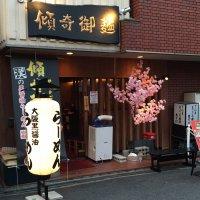 傾奇御麺 天神橋本店