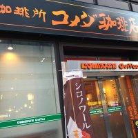 コメダ珈琲店 天神橋筋六丁目店
