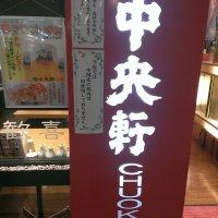 中央軒 なんばcity店