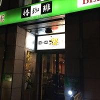 椿珈琲 茶屋町店