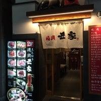 丑家 梅田茶屋町店
