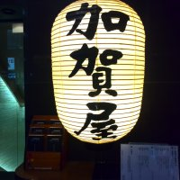 加賀屋 銀座店