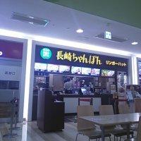 リンガーハット イオン松江店