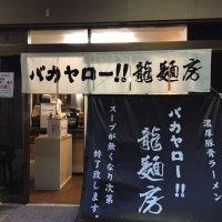 バカヤロー龍麺房の口コミ