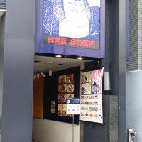 洋麺屋五右衛門 五反田駅前店