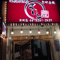 海鮮居酒屋 舞心 本町店