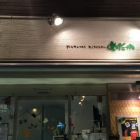 natural kitichen めだか 2号店