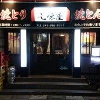 串焼き 七味屋  越谷店
