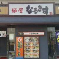 麺屋 なるきす 草加店