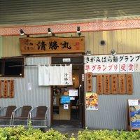 清勝丸 海老名店