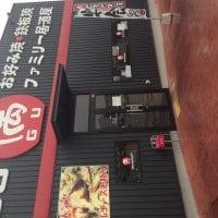 お好み焼き 偶 イオン東加古川店