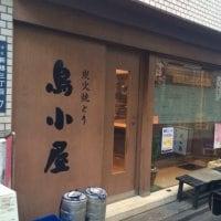鳥小屋 新橋店