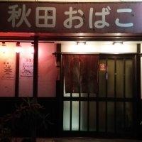 居酒屋 秋田おばこ  東川口店