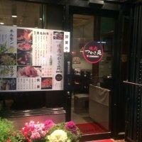 つかさ苑 神田店