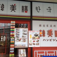 韓美膳 LaQua(ラクーア)店