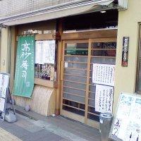 高砂寿司の口コミ