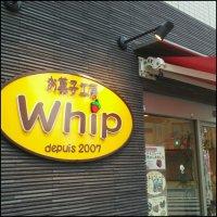 お菓子工房whip