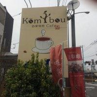自家焙煎cafe Komibou
