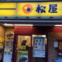 松屋西新宿8丁目店