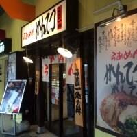 らあめん がんてつ 札幌駅西口店