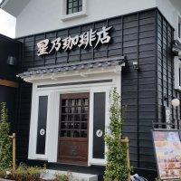 星乃珈琲店 甲府昭和店