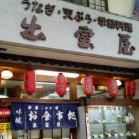 うなぎ・天ぷら・季節料理 出雲屋