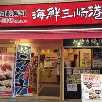 海鮮三崎港 綱島店