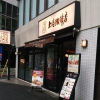 上島珈琲店 六本木テレ朝通り店