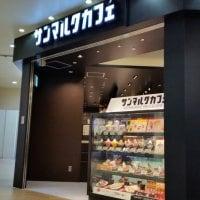 サンマルクカフェ ココリ甲府店