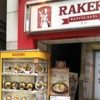 RAKERU ラケル 新宿西口店