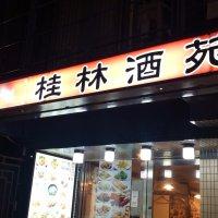 桂林酒苑 内幸町店の口コミ