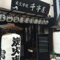 手串屋 西新橋店