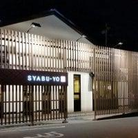しゃぶ葉 甲府昭和店