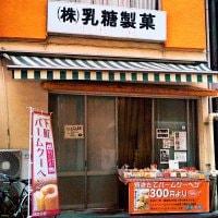 【下町バームクーヘン】株式会社 乳糖製菓 錦糸町店