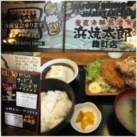 浜焼太郎 麹町店