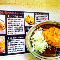 カレーのチャンピオン麹町店