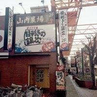 目利きの銀次 上尾西口駅前店